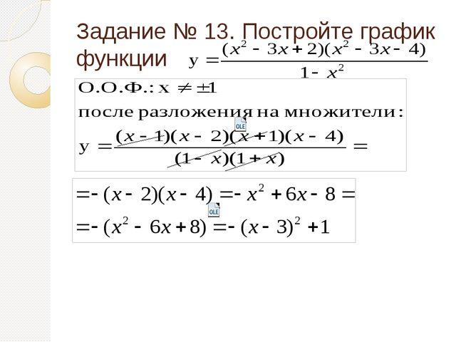 1 у х -1 о