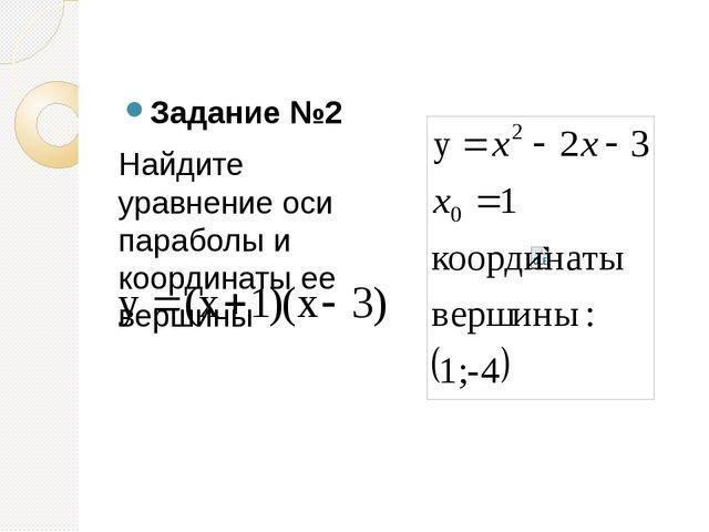 Задание №3 Найдите k, при которых функция имеет одну общую точку с ОХ