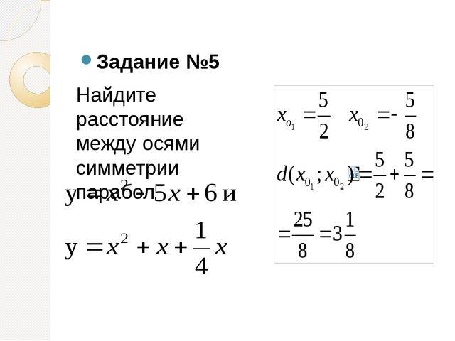 Задание №6 На каком расстоянии от начала координат находится вершина парабол...