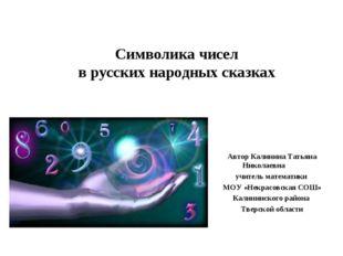 Символика чисел в русских народных сказках  Автор Калинина Татьяна Николаев