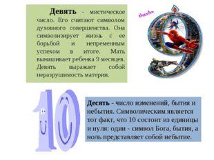 Девять - мистическое число. Его считают символом духовного совершенства. Он