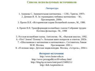 Список используемых источников  Литература 1. Акимова С. Занимательная ма
