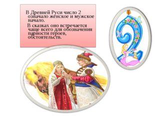 В Древней Руси число 2 означало женское и мужское начало. В сказках оно встр