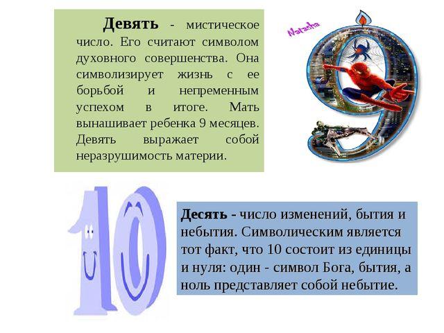 Девять - мистическое число. Его считают символом духовного совершенства. Он...