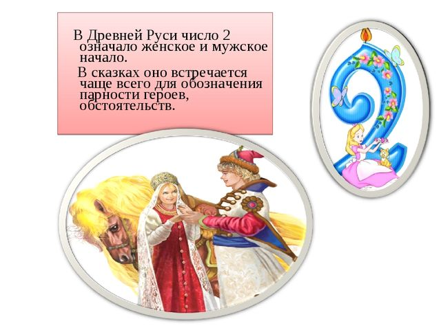 В Древней Руси число 2 означало женское и мужское начало. В сказках оно встр...