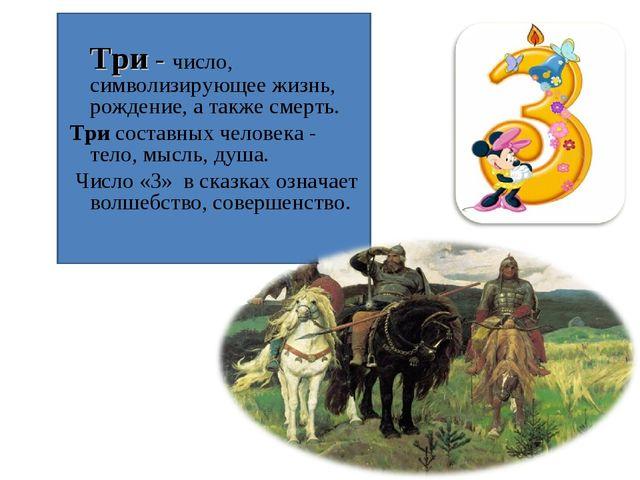 Три - число, символизирующее жизнь, рождение, а также смерть. Три составных...