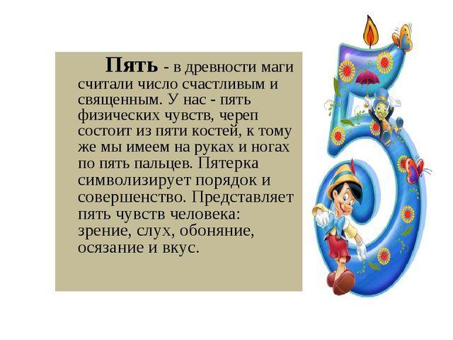 Пять - в древности маги считали число счастливым и священным. У нас - пять...