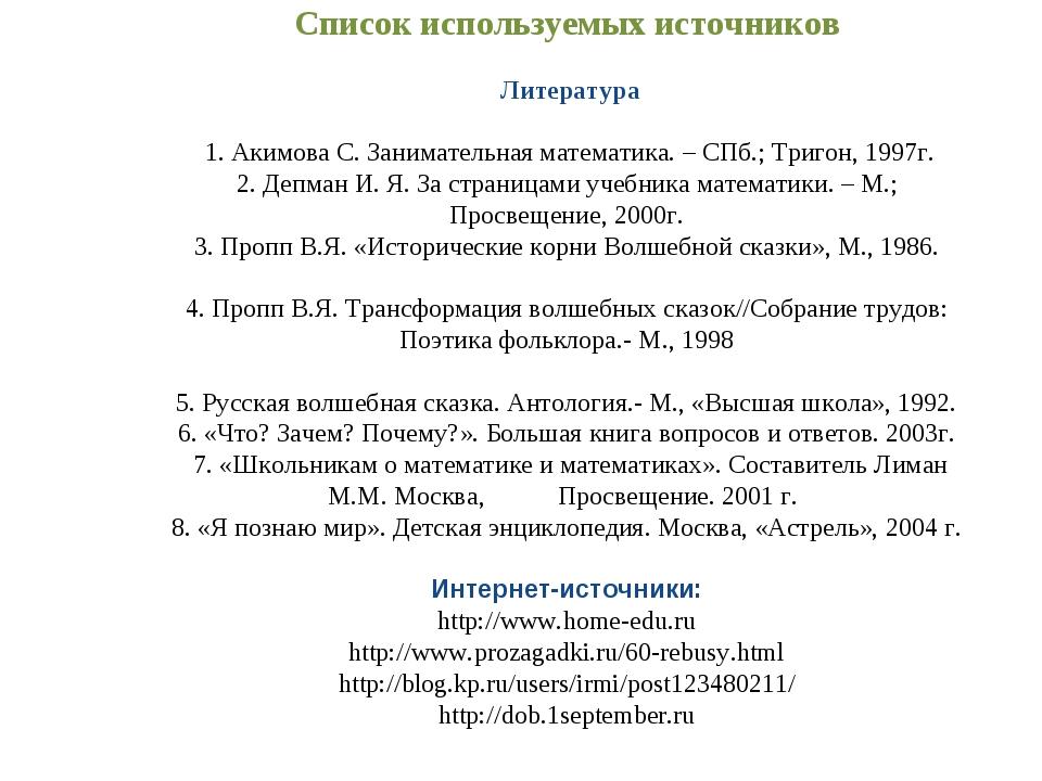 Список используемых источников  Литература 1. Акимова С. Занимательная ма...