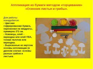 Аппликация из бумаги методом «торцевание» «Осенние листья и грибы». Для работ