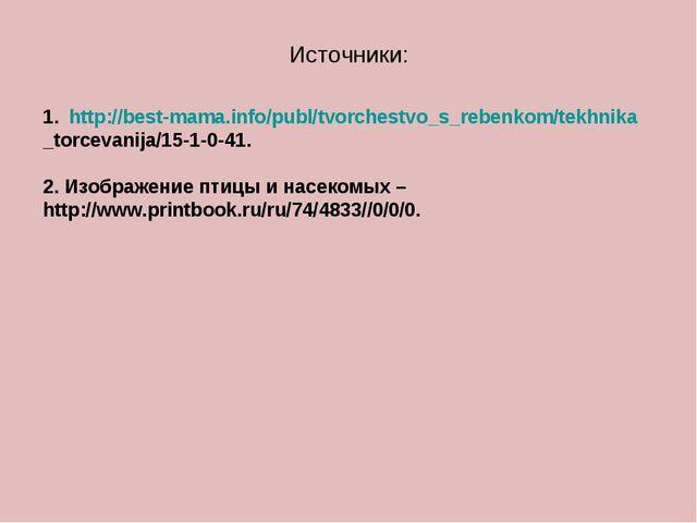 Источники: http://best-mama.info/publ/tvorchestvo_s_rebenkom/tekhnika _torcev...
