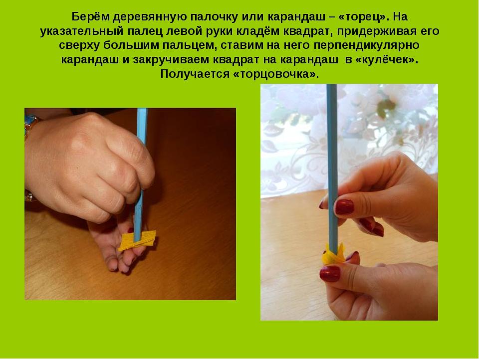 Берём деревянную палочку или карандаш – «торец». На указательный палец левой...