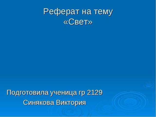 Реферат на тему «Свет» Подготовила ученица гр 2129 Синякова Виктория