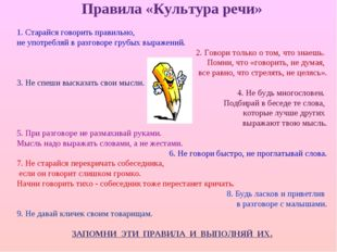 Правила «Культура речи» 1. Старайся говорить правильно, не употребляй в разго