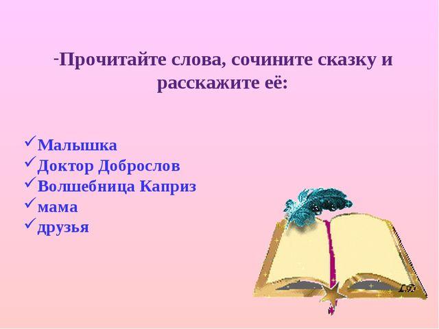 Прочитайте слова, сочините сказку и расскажите её: Малышка Доктор Доброслов В...