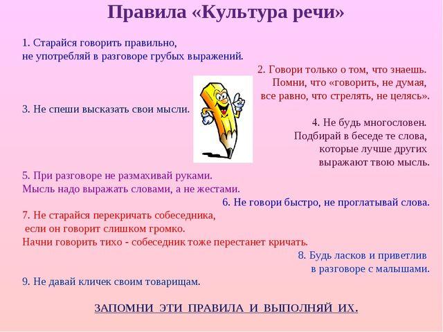 Правила «Культура речи» 1. Старайся говорить правильно, не употребляй в разго...
