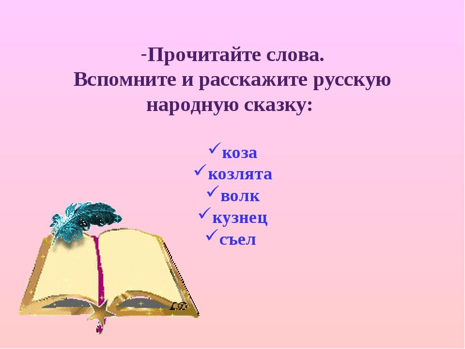 Прочитайте слова. Вспомните и расскажите русскую народную сказку: коза козлят...