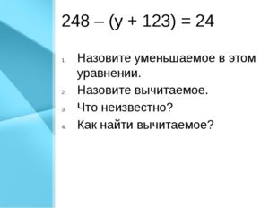 248 – (у + 123) = 24 Назовите уменьшаемое в этом уравнении. Назовите вычитаем