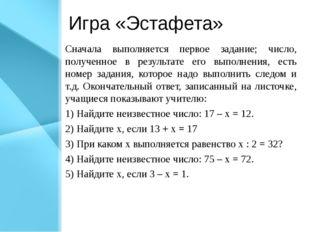 Игра «Эстафета» Сначала выполняется первое задание; число, полученное в резул