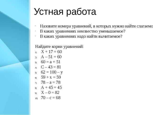 Устная работа Назовите номера уравнений, в которых нужно найти слагаемое. В к...