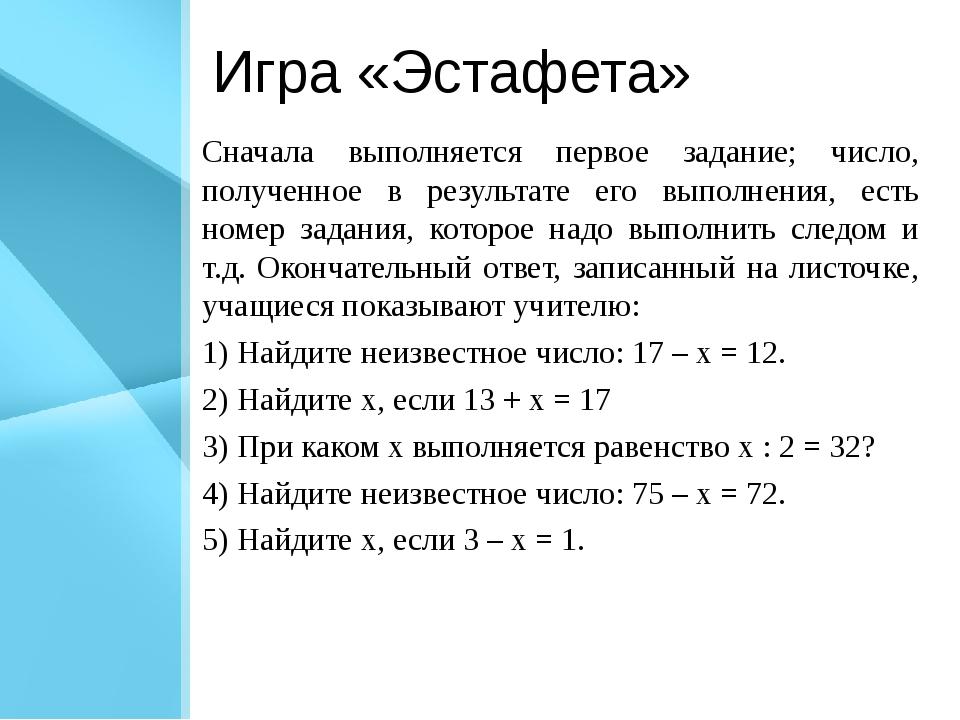 Игра «Эстафета» Сначала выполняется первое задание; число, полученное в резул...