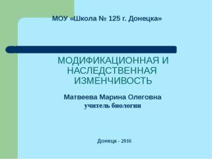МОДИФИКАЦИОННАЯ И НАСЛЕДСТВЕННАЯ ИЗМЕНЧИВОСТЬ МОУ «Школа № 125 г. Донецка» Ма