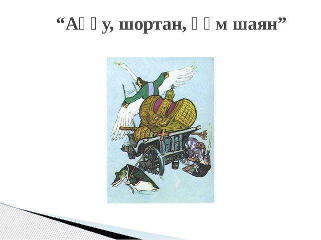 """""""Аққу, шортан, һәм шаян"""""""