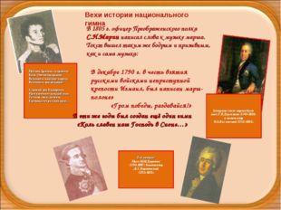 В 1805 г. офицер Преображенского полка С.Н.Марин написал слова к музыке марша