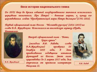 Вехи истории национального гимна До ХVII века во время событий государственно