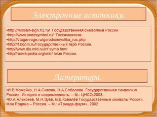 http://russian-sign.h1.ru/ Государственная символика России http://www.states