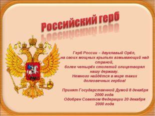 Герб России – двуглавый Орёл, на своих мощных крыльях взмывающий над страно