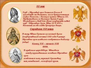 Герб – двуглавый орел достался России в наследство от Византии, после бракос