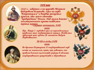 XVII век 1613 г.- избрание л на царство Михаила Федоровича Романова. Орел на