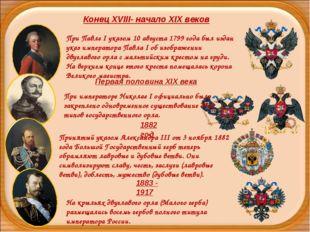 Конец XVIII- начало XIX веков При Павле I указом 10 августа 1799 года был изд