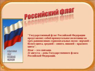 """""""Государственный флаг Российской Федерации представляет собой прямоугольное"""