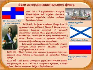 1669 год – в царствование Алексея Михайловича над первым военным русским кора