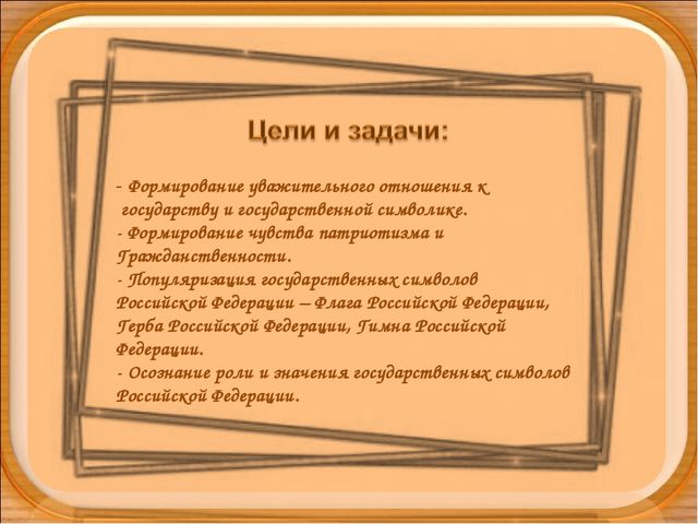 - Формирование уважительного отношения к государству и государственной символ...