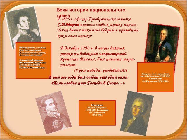 В 1805 г. офицер Преображенского полка С.Н.Марин написал слова к музыке марша...
