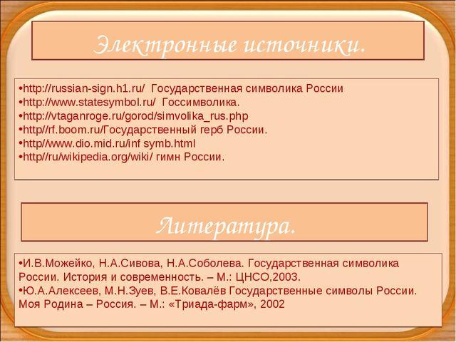 http://russian-sign.h1.ru/ Государственная символика России http://www.states...