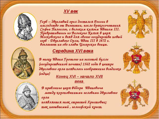Герб – двуглавый орел достался России в наследство от Византии, после бракос...