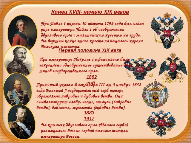 Конец XVIII- начало XIX веков При Павле I указом 10 августа 1799 года был изд...