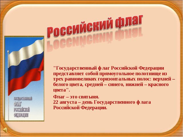 """""""Государственный флаг Российской Федерации представляет собой прямоугольное..."""