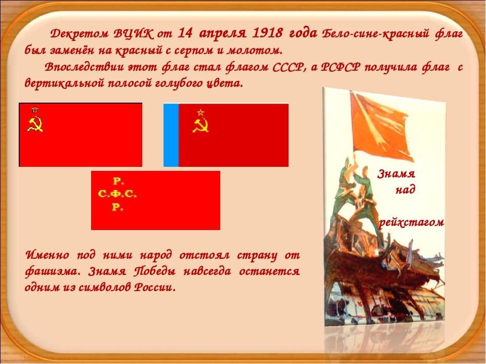 Декретом ВЦИК от 14 апреля 1918 года Бело-сине-красный флаг был заменён на к...