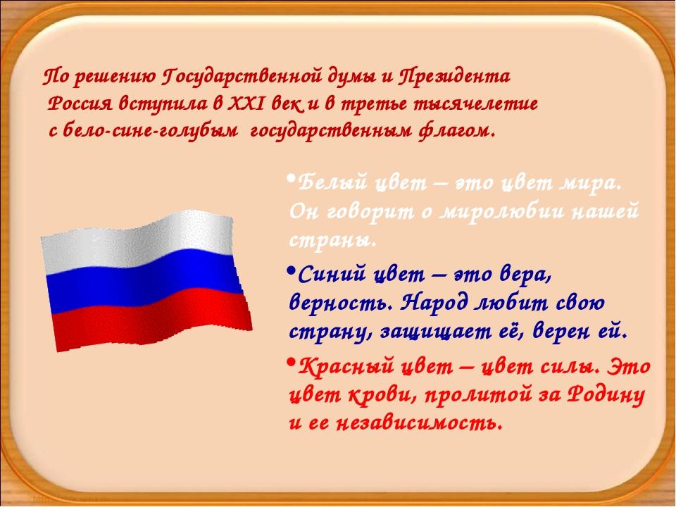По решению Государственной думы и Президента Россия вступила в XXI век и в тр...