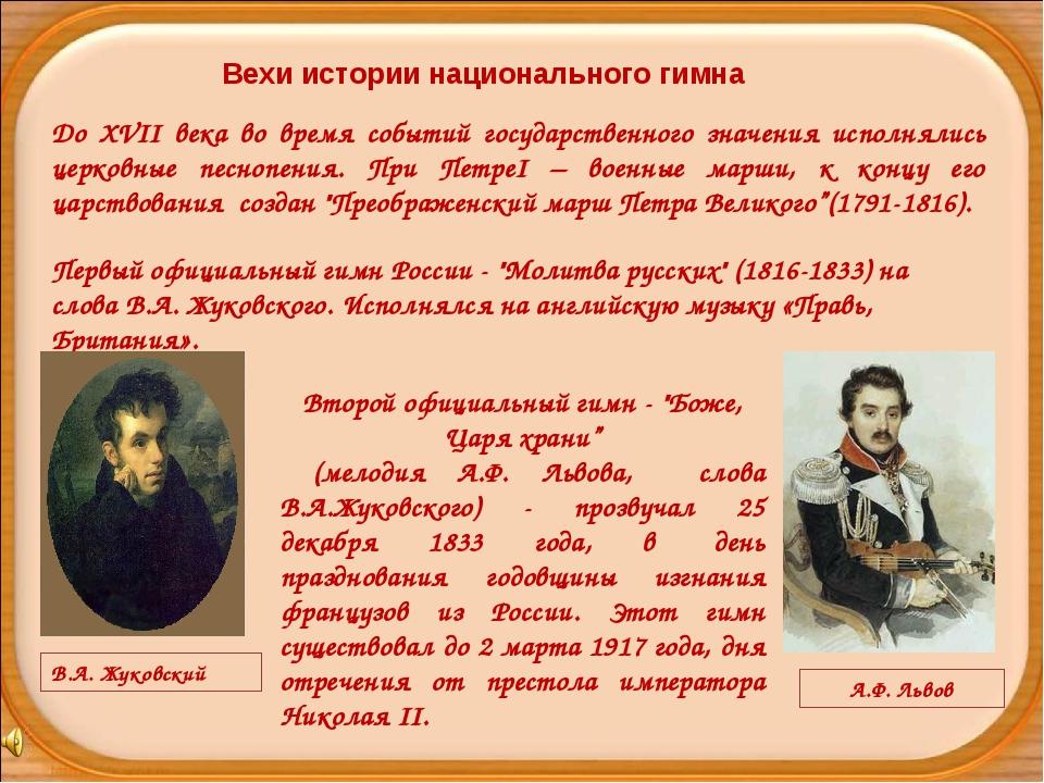 Вехи истории национального гимна До ХVII века во время событий государственно...