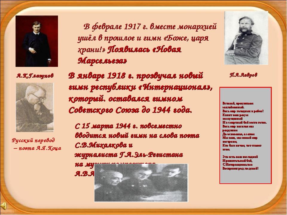 В феврале 1917 г. вместе монархией ушёл в прошлое и гимн «Боже, царя храни!»...
