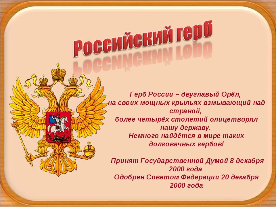 Герб России – двуглавый Орёл, на своих мощных крыльях взмывающий над страно...