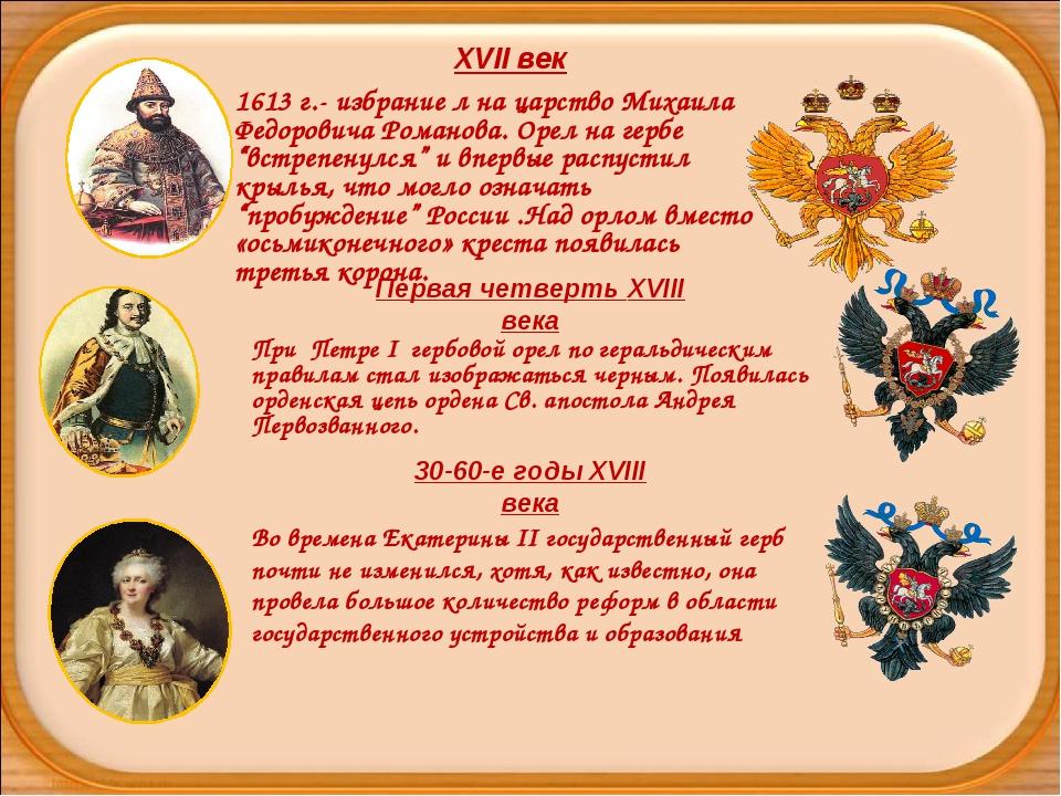 XVII век 1613 г.- избрание л на царство Михаила Федоровича Романова. Орел на...