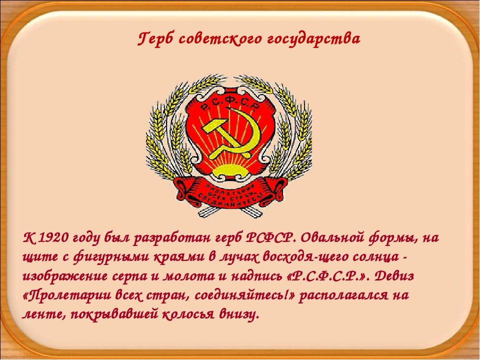 Герб советского государства К 1920 году был разработан герб РСФСР. Овальной ф...