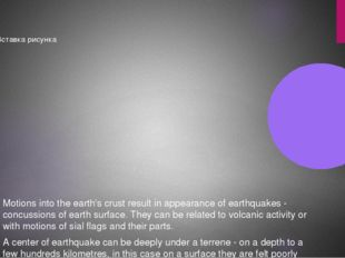 Motions into the earth's crust result in appearance of earthquakes - concuss