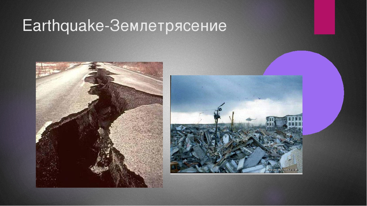 Earthquake-Землетрясение